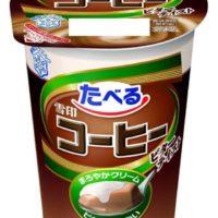 雪印メグミルク、「たべる雪印コーヒー ビターテイスト」が全国で新発売。