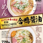 ラーメン専門店よってこや、合鴨を加えた新スープ「合鴨醤油らーめん」と「和え麺」が登場。