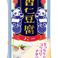 森永乳業、異国情緒ただよう味わいとコリコリ食感の「ナタデココin杏仁豆腐バー」が食感アップして復活。