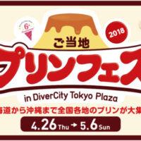 ダイバーシティ東京、ここでしか味わえない限定プリンなど「ご当地プリンフェス」を開催。
