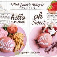 テディーズビガーバーガー、春を感じる「ピンクスイーツバーガー&タルタルピンクバーガー」を限定販売。