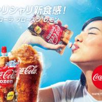 コカ・コーラ、パウチごと凍らせて揉んで飲む「フローズンレモン」が新発売。