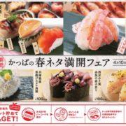 かっぱ寿司、贅沢三昧なメニュー「かっぱの春ネタ満開フェア」の提供開始。