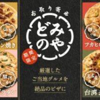 ドミノピザ、ご当地名物が楽しめる「お取り寄せピザ」4種が発売開始。