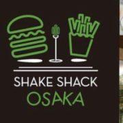 NY発人気バーガー「シェイクシャック」がついに関西進出 阪神梅田本店にオープン