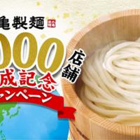 丸亀製麺 総額1,000円分のクーポンをアプリで配布 世界1,000店舗を達成記念企画開催