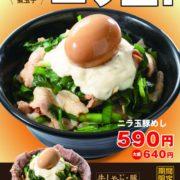 岡むら屋、驚きの創作料理「ニラ玉豚めし」が期間限定で販売開始。