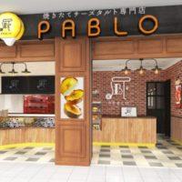パブロ 茨城県初の店舗『焼きたてチーズタルト専門店PABLO水戸エクセル店』がオープン