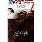 マクドナルド 世界一のバリスタ完全監修のプレミアムな「アイスコーヒー」が登場