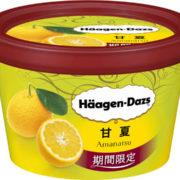 ハーゲンダッツ 濃厚ながら爽やかな味わい「甘夏」が期間限定で新発売