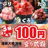 マグロ ブリ タコ盛り放題で100円 400g盛った猛者も「海鮮酒場うごう」でイベント開催