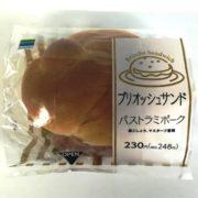 ファミマ 人気のブリオッシュを使用したサンド「オムレツとハム」「パストラミポーク」が登場