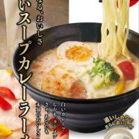 かっぱ寿司 本格的な風味の「白いスープカレーラーメン」が登場。追いしゃりでカレーライスにも