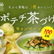 禁断グルメ「ポテチ®茶づけ」のために生まれた湖池屋プライド新作「天ぷら茶塩」