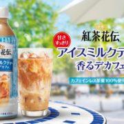 """コカ・コーラ """"カフェインレス""""でごくごく飲める「紅茶花伝」が新発売"""