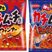 """カラムーチョ 情熱的な辛さで日本に""""カチ""""を届ける「カチムーチョ」2種類が新登場"""