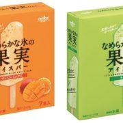 夏にぴったり「なめらかな氷の果実アイスバー」マンゴーミックスとキウイが新登場