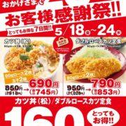 かつや 感謝祭開催 ボリューム満点「カツ丼」と「ダブルロースカツ定食」が160円引きに