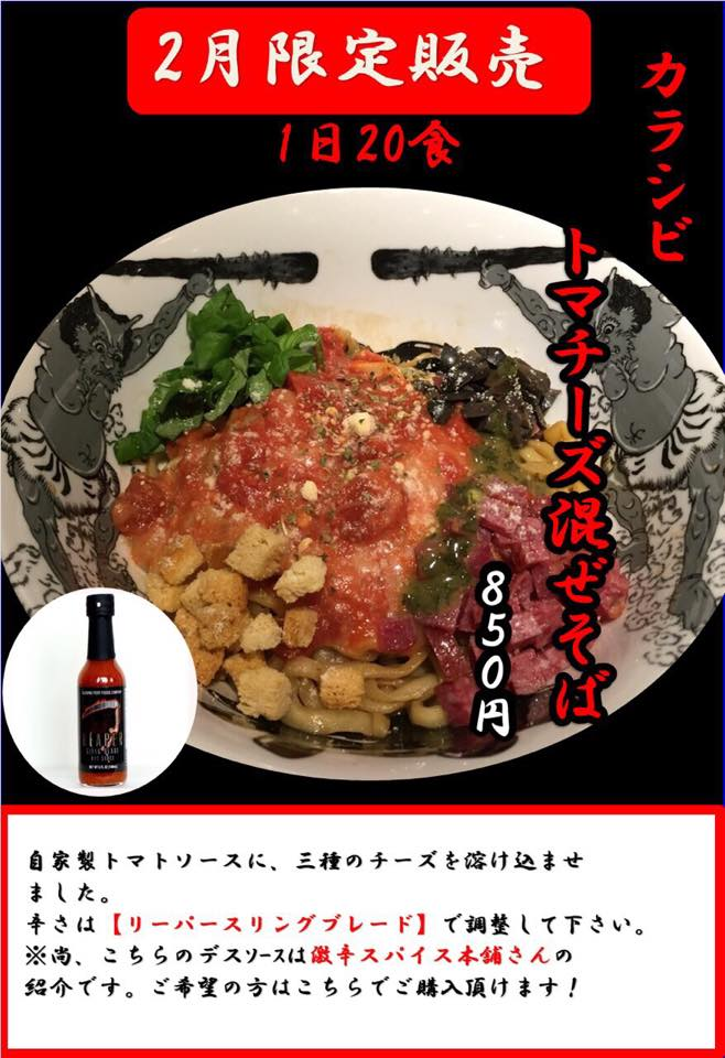 onishibi_gentei