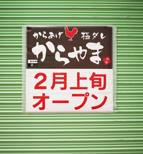 karayama_sha