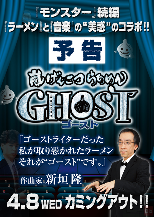 ghost_3