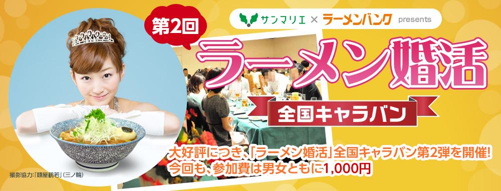 ramenbank_konkatsu