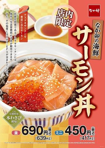 160217_salmon
