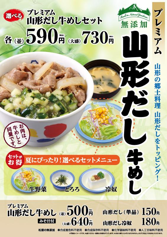 松屋、山形県の郷土料理をトッピングした栄養豊富な「山形 ...